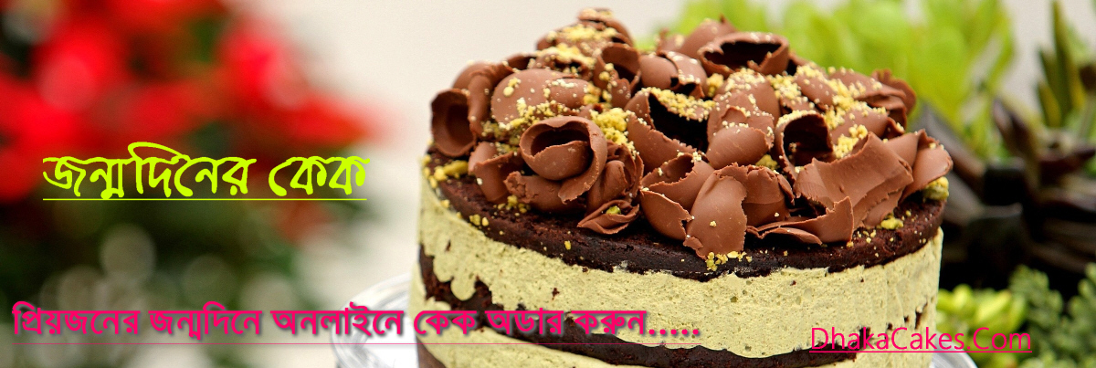 birthday cake dhaka,online cake dhaka